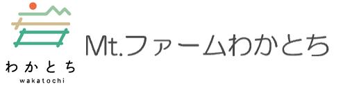 株式会社 Mt.ファームわかとち